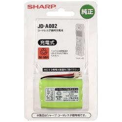 シャープ【シャープ専用】コードレス子機用充電池A-002(ニッケル水素充電池・・・