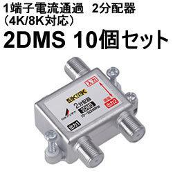DXアンテナ【10個セット】1端子電流通過 2分配器(4K/8K対応) 2DMS-10SET★・・・