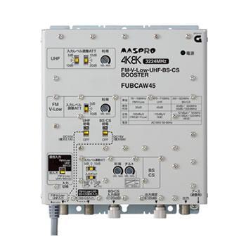 マスプロ【4K・8K対応】FM・UHF・BS・CSブースター  45dB型 FUBCAW45★【FUB・・・