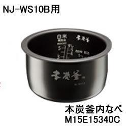菱【MITSUBISHI】NJ-WS10B 用本炭釜内なべ M15E15340C【M15 E15 340C】   ・・・