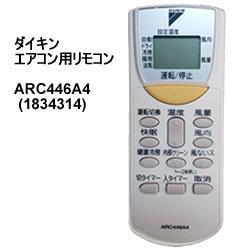 ダイキン【パーツ】エアコン用リモコン (1834314) ARC446A4【ARC446A4】