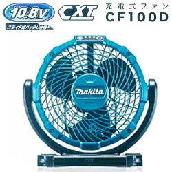 マキタ【makita】10.8V充電式ファン(本体のみ)扇風機 CF100DZ【スライド式バッテリー・充電器別売】