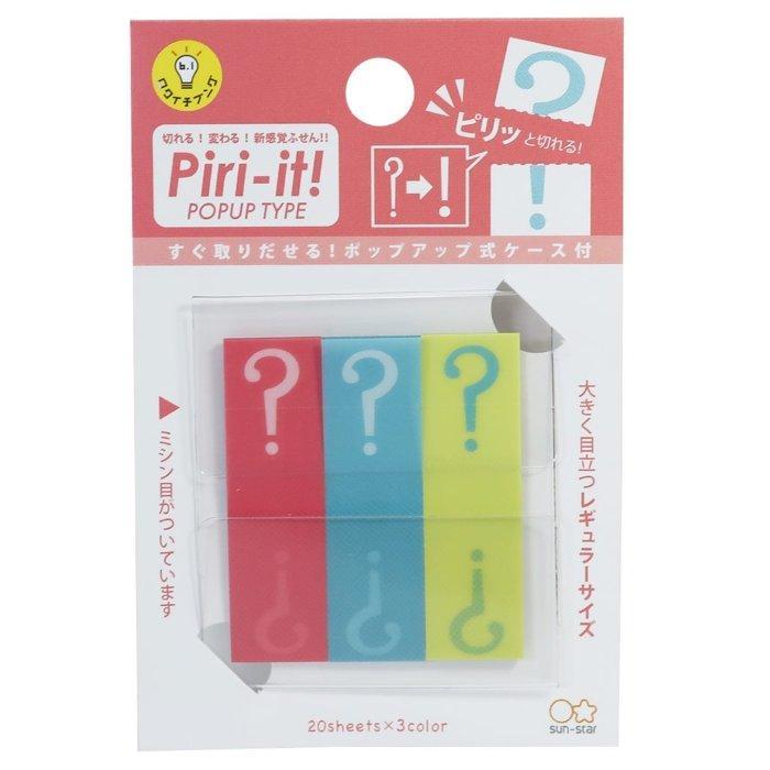 付箋 ミシン目入り フィルム ふせん Piri-it ピリット ?→! サンスター文具・・・