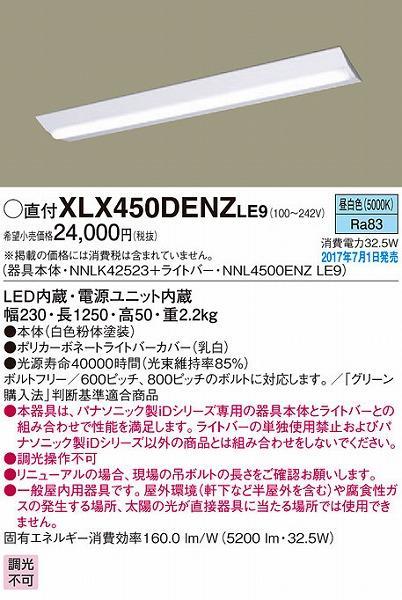 XLX450DENZLE9 パナソニック ベースライト LED(昼白色) (XLX450DENZ LE9・・・