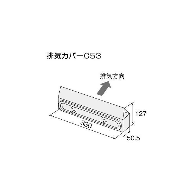 【給湯機本体と同時注文】メーカー直送 代引不可 ノーリツ 排気カバー 『排気・・・