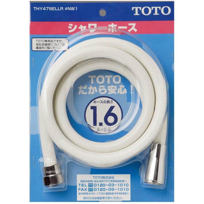 TOTO 1600mm シャワーホース THY478ELLR-NW1