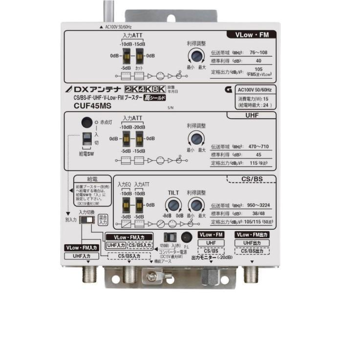 DXアンテナ CS/BS-IF・UHF・V-Low・FMブースター(45dB形)2K・4K・8K対応 共・・・