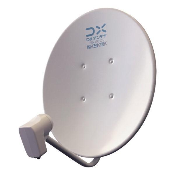 DXアンテナ 2K・4K・8K対応 45形BS・110度CSアンテナ BC45AS (BC453SのWEBモ・・・