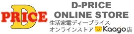 生活家電 ディープライス Kaago店