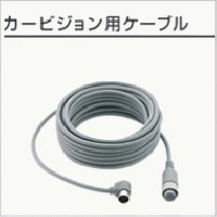カービジョン用ケーブル 15mケーブル/ W-3015