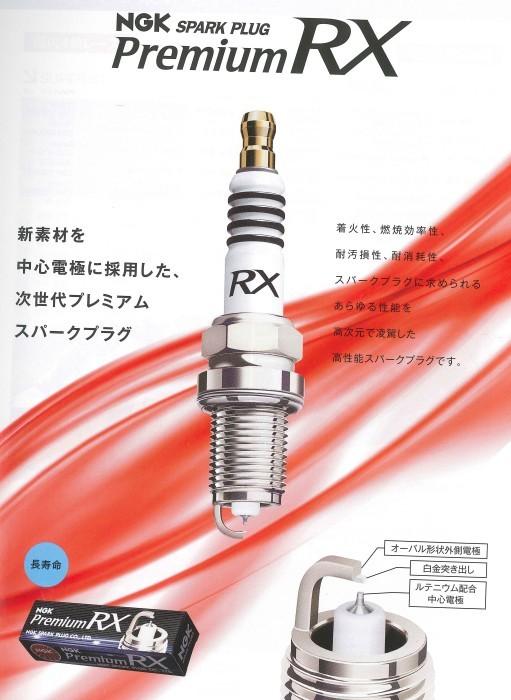 プレミアムRXプラグ / LKR6ARX-P