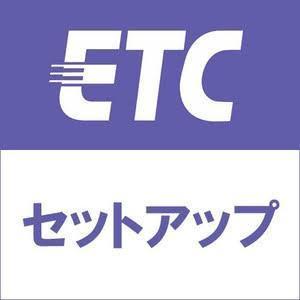 四輪車ETCセットアップ