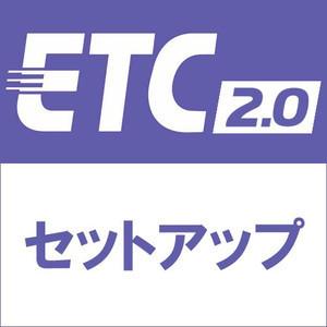 四輪車ETC2.0セットアップ