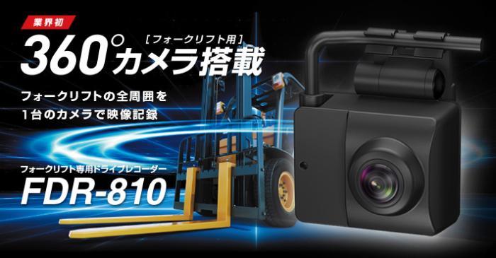 ユピテル フォークリフト専用ドライブレコーダー / FDR-810
