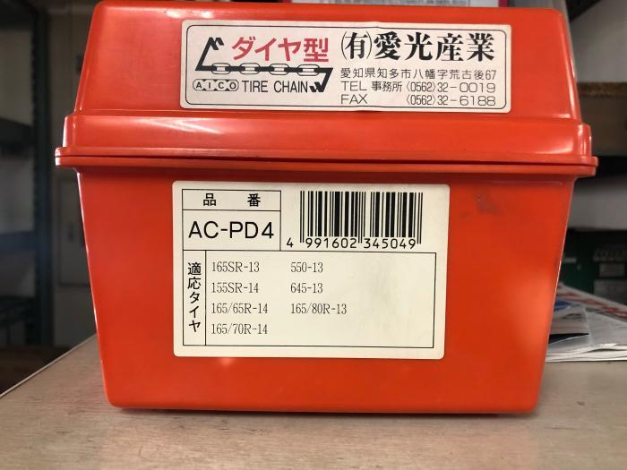 愛光産業 タイヤチェーン AC-PD4
