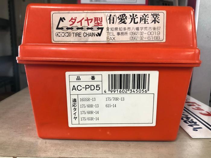 愛光産業 タイヤチェーン AC-PD5