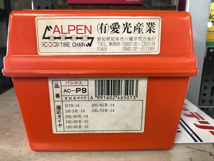 愛光産業 タイヤチェーン AC-P9