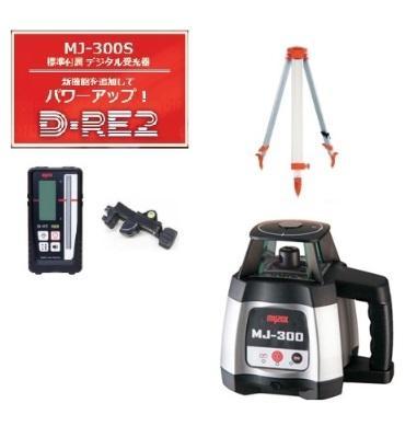 マイゾックス MJ-300S レーザーレベル 新デジタル受光器 セット(受光器D-RE2・ロッドクランプ・三脚付) MYZOX