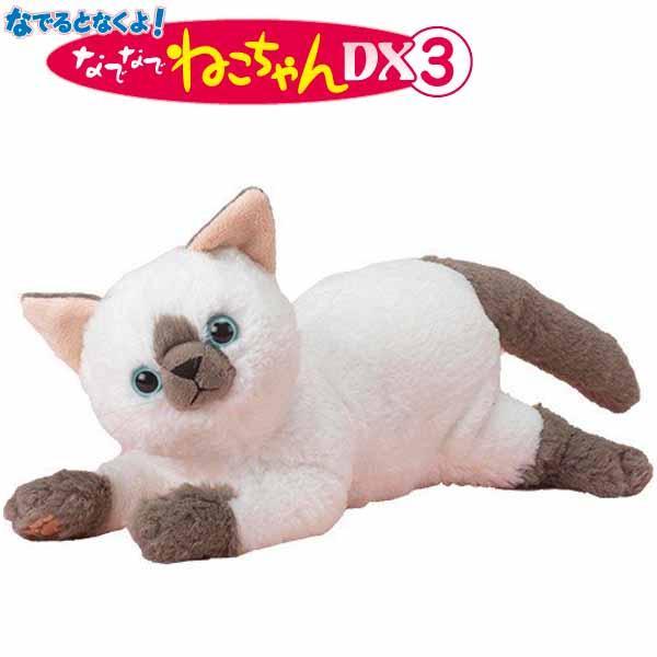 トレンドマスター なでなでねこちゃんDX3 おしゃべり ぬいぐるみ 人形 猫  (シャム)