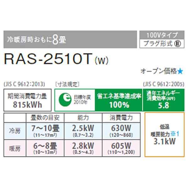 RAS-2510T 商品画像2:総合通販サイト ECユニコーンPLUS
