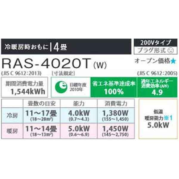 RAS-4020T 商品画像2:総合通販サイト ECユニコーンPLUS