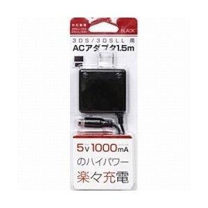BKS-3DA150BK ニンテンドー3DS/3DSLL用ACアダプタ 1.5m ブラック