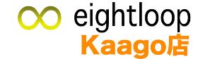 eightloop Kaago店