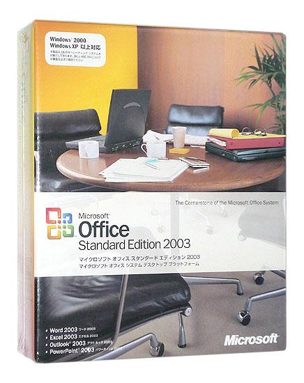 Office Standard Edition 2003 製品版
