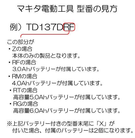 マキタ■充電式インパクトドライバー TP141DRGX■未開封 商品画像2:オンラインショップ エクセラー
