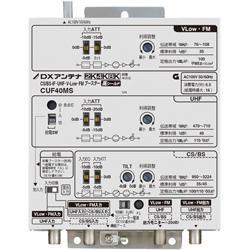 DXアンテナ CUF40MS CS/BS-IF・UHF・VLow・FMブースター(40dB形)4K/8K対応