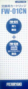フジ医療器 カートリッジ FW-01CN <3>