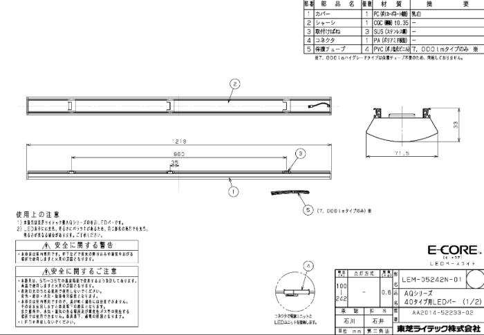 LEM-05242N-01