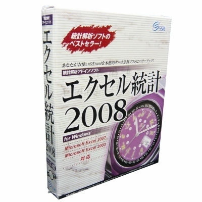 エクセル統計2008 for Windows