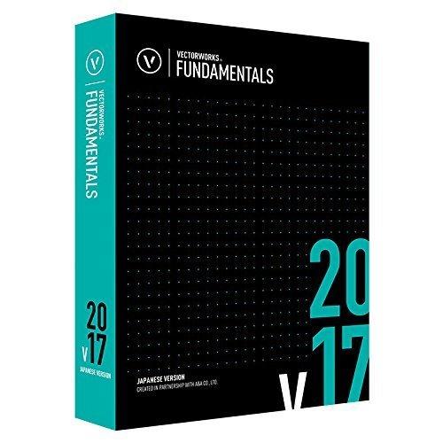 Vectorworks Fundamentals 2017 スタンドアロン版