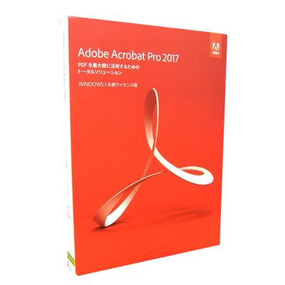 Adobe Acrobat Pro 2017 日本語 Windows版