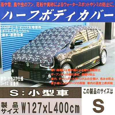 迷彩ハーフボディカバー Sサイズ 小型車用(軽乗用車タイプ) 収納袋付き 撥水・・・