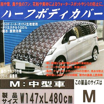 迷彩ハーフボディカバー Mサイズ 中型車用(セダン、バン、ワゴンR等軽ワゴン)・・・