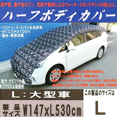 迷彩ハーフボディカバー Lサイズ 大型車用(大型セダン、大型バン) 収納袋付き・・・