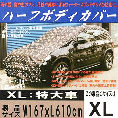 迷彩ハーフボディカバー XLサイズ 特大車用(大型セダン、大型バン) 収納袋付・・・