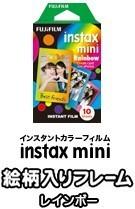 富士フイルム チェキ用フィルム  チェキ フィルム  / レインボー チェキ・・・