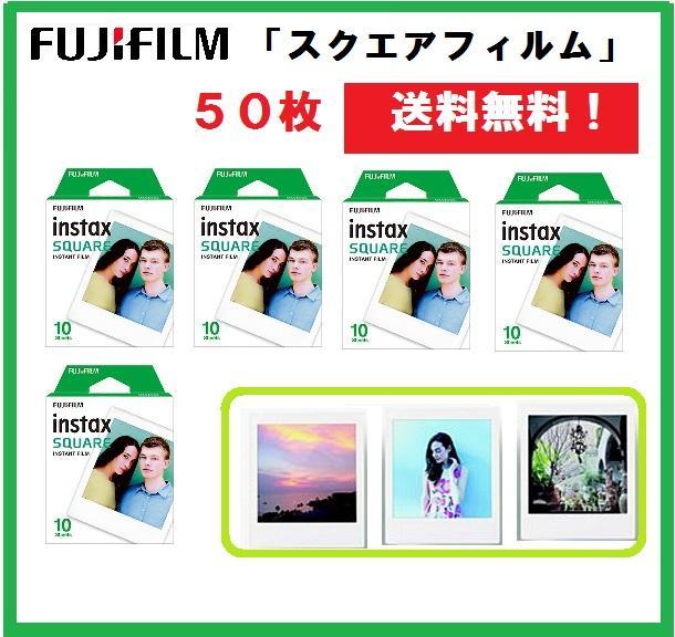 【送料無料】富士フイルム チェキ用 スクエアフィルム 計50枚分  (イン・・・