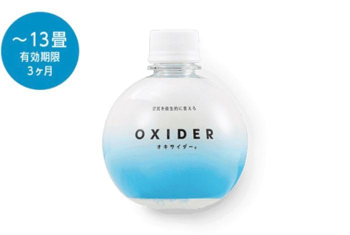 【即納】【驚異のウイルス除去99.9%以上】 オキサイダー 13畳で約3ヶ月 容量・・・