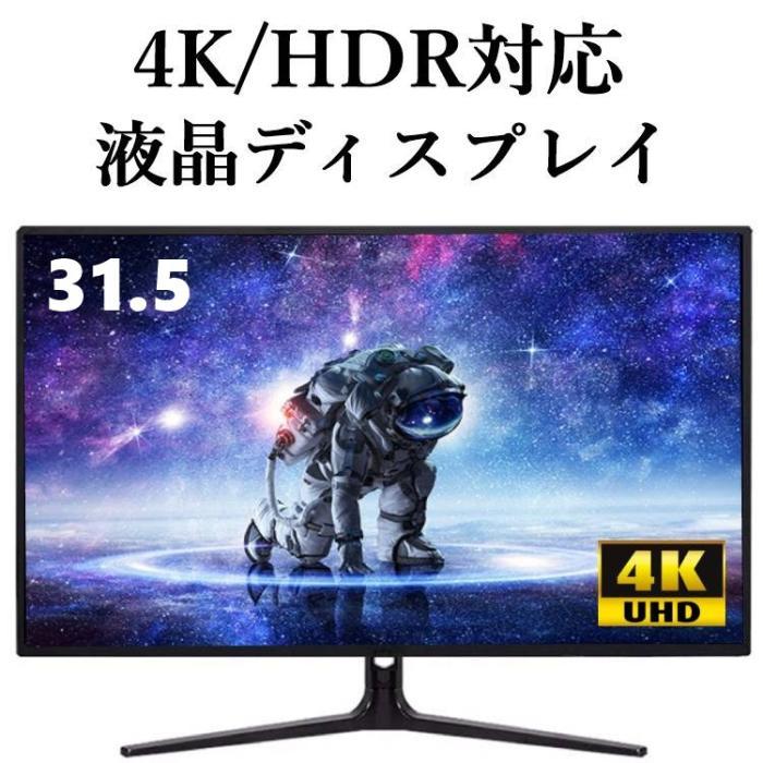 PCモニター 31.5インチ 4K HDR対応 UHD 液晶ディスプレイ モニター DC-M3204・・・