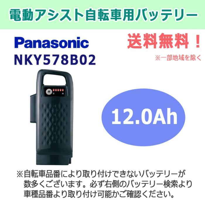 NKY578B02 [黒]