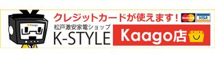 家電ショップ K-STYLE