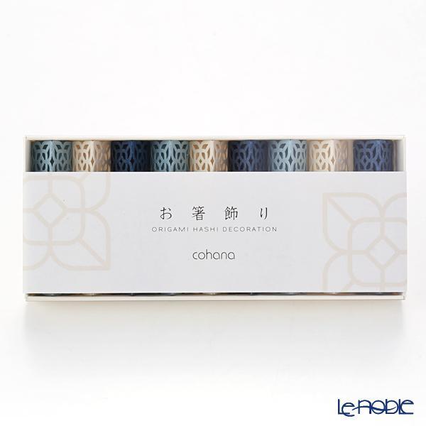 cohana 折り紙式 お箸飾り・箸置き9個セット 藍風 HD-954-KAW