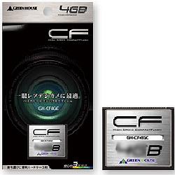 グリーンハウス (2GB)コンパクトフラッシュ GH-CF2GC