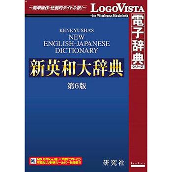 ロゴヴィスタ 研究社 新英和大辞典第6版 LVDKQ10010HR0