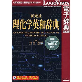 ロゴヴィスタ 研究社理化学英和辞典 ~ 英和コンピュータ用語辞典付き LVDKQ0・・・