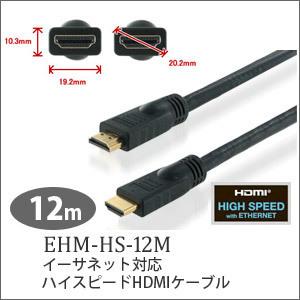 イーサーネット対応ハイスピードHDMIケーブル 12m EHM-HS-12M cf20・・・